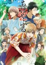 Chihayafuru 2 Cover