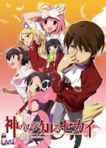 The World God Only Knows Cover