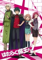 The Devil is a Part Timer Cover
