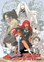The Twelve Kingdoms Cover