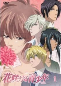 Hanasakeru Seishounen cover