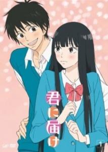 Kimi no Todoke cover